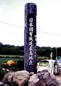 国鉄(現・JR)最高地点標