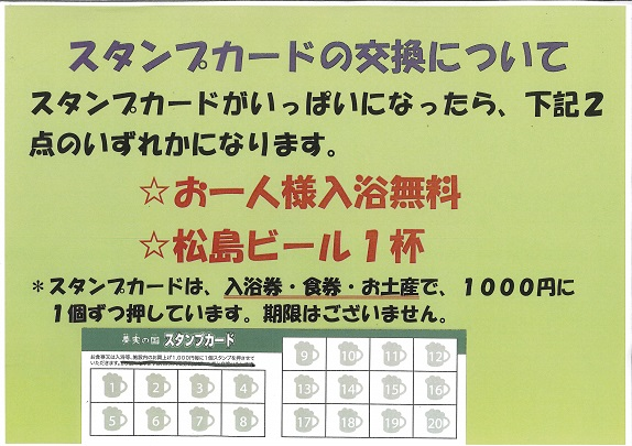 H26.10 スタンプカード.jpg