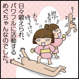 マッチ_06.jpg