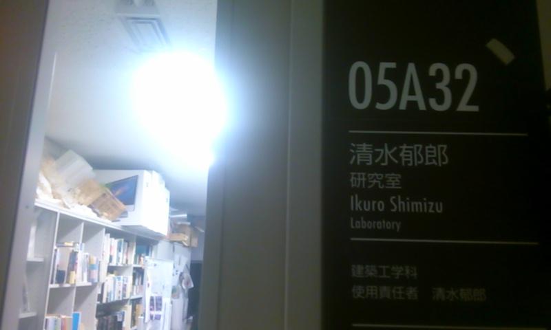 KIMG1668shimizu研.JPG