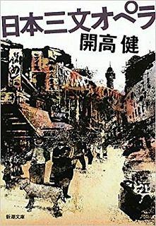 『日本三文オペラ』4