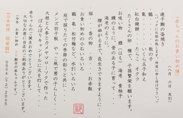 お献立 お食い初め 男の子 39.jpg