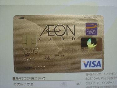 更新された新ピカのイオンゴールドカード