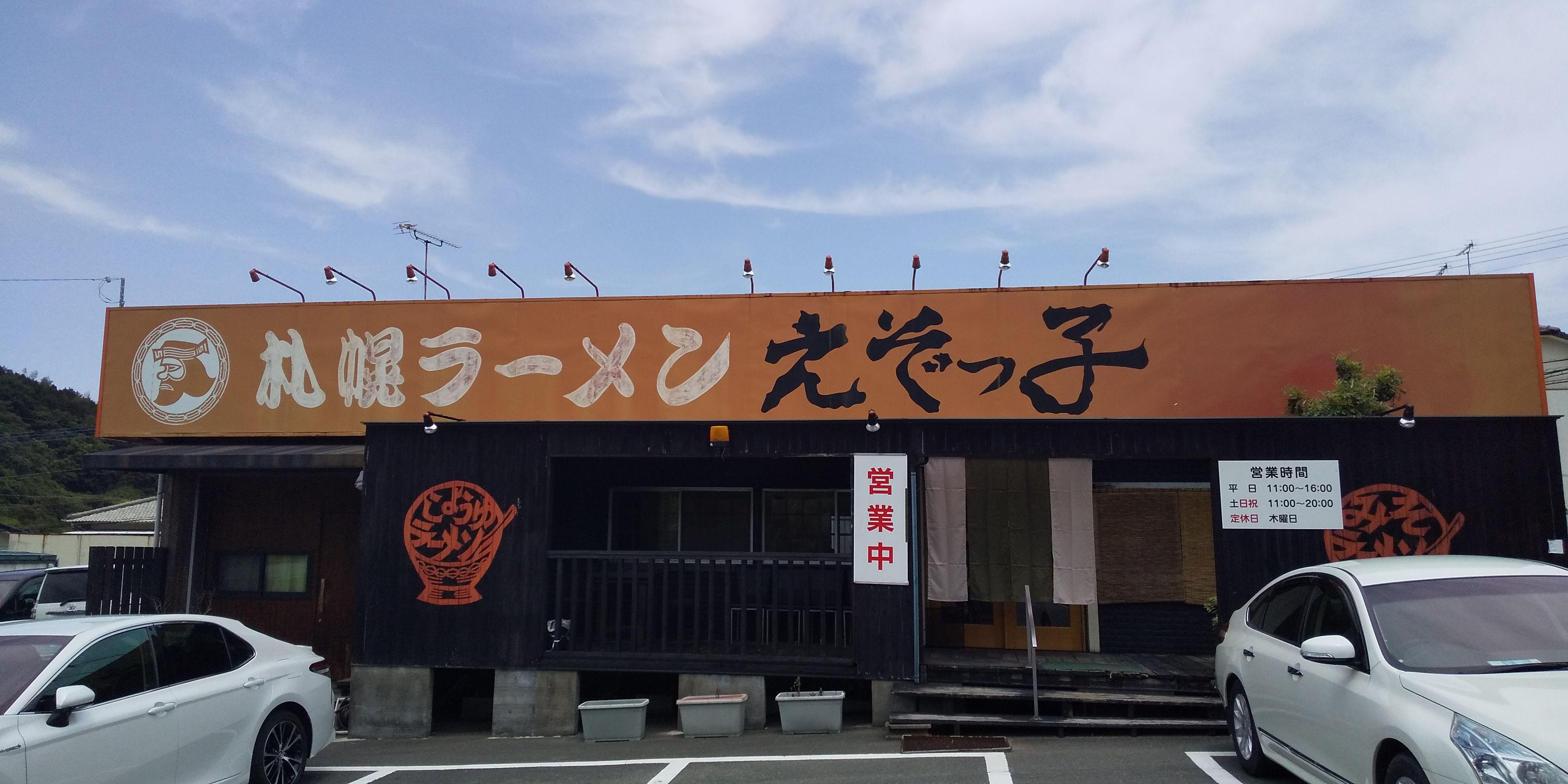 ワンダーランド福岡東 爆