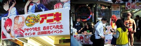 akiba141025d.jpg