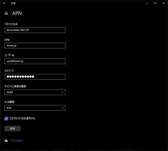 ServersMan SIM LTEのAPN設定
