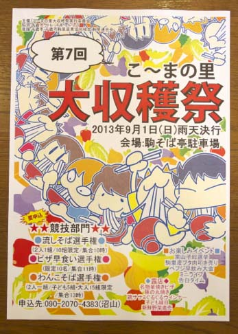 6-大収穫祭チラシ.jpg