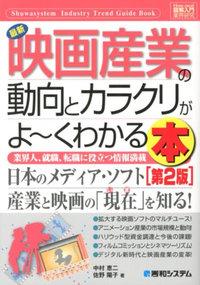 『映画産業の動向とカラクリがよ〜くわかる本第2版』7