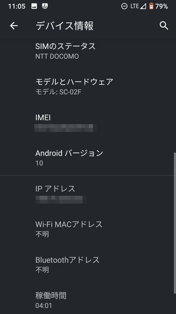 SC-02F で Android 10