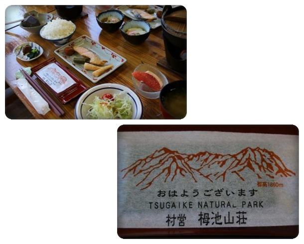 朝食は 7:00から 15.10.3