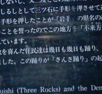 パワースポット 三ツ石神社7