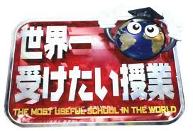世界一受けたい授業の日本全国受験のカリスマ先生