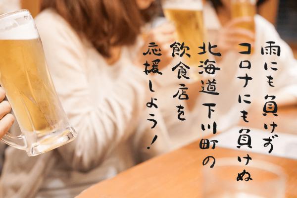 上川 管内 コロナ 新型コロナ関連情報
