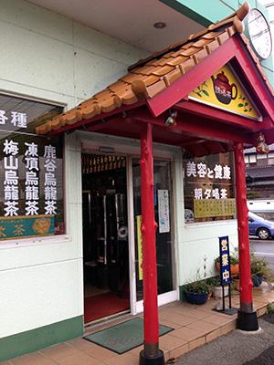 中国茗茶園
