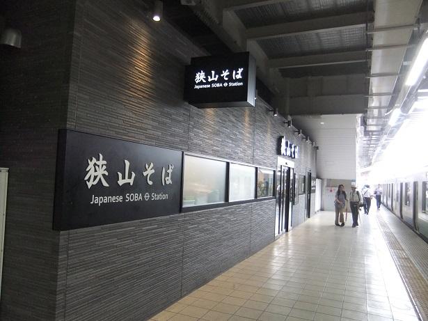 狭山そば@所沢駅