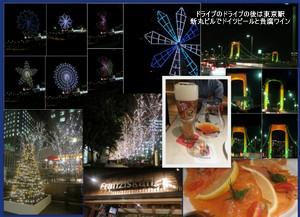 海ほたる・木更津ドライブ10-002.jpg