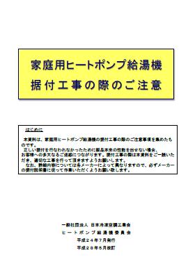家庭用ヒートポンプ給湯機の据付工事の際のご注意 一般社団法人 日本冷凍空調工業会 JRAIA