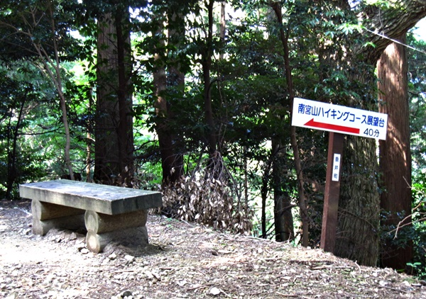 12ハイキングコース最初の休憩所.JPG