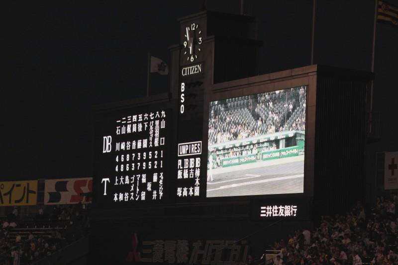 2014甲子園最終戦_002スコアボード.jpg