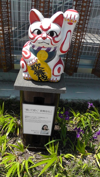 傾いて招く歌舞伎ねこ 招き猫ストリート@イオンモール常滑