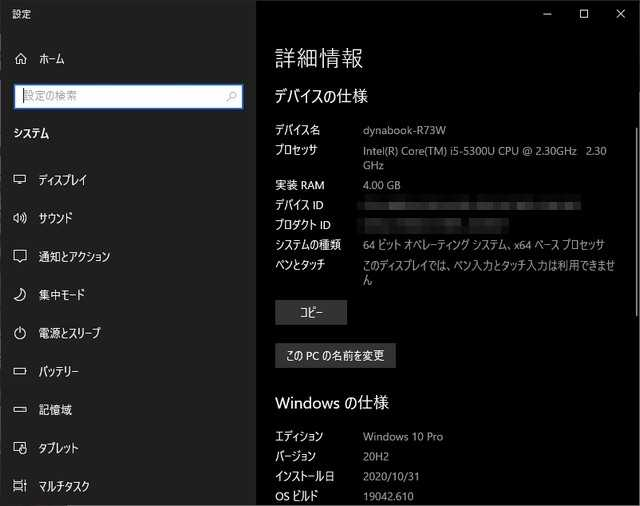 Windows 10のシステム情報