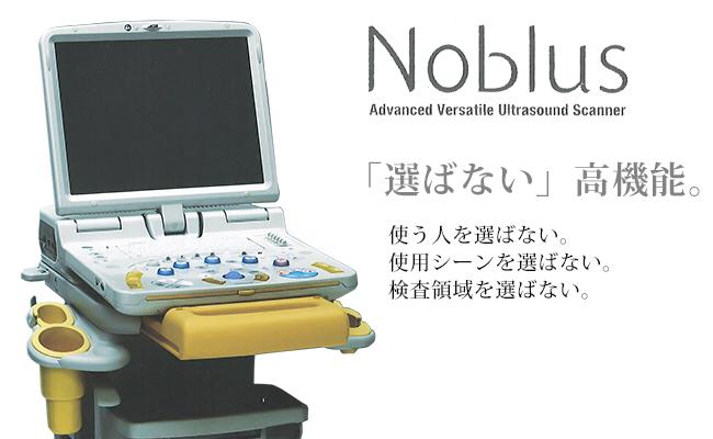 ノブルス画像1.jpg