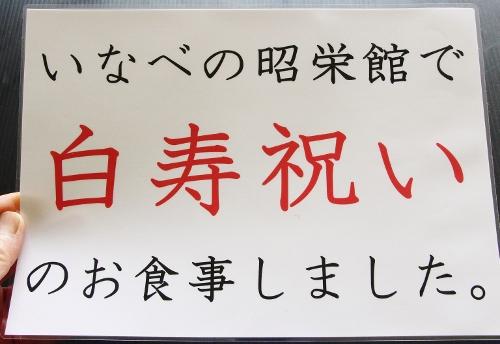 いなべの 白寿.jpg