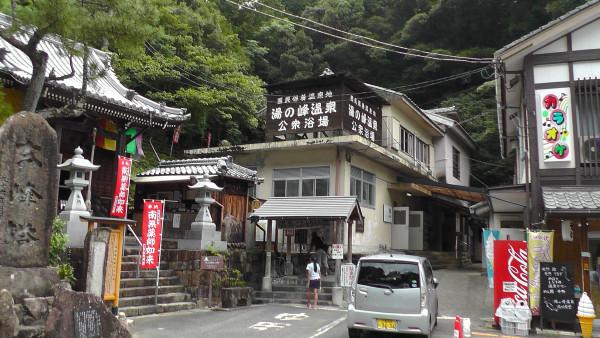 和歌山県田辺市本宮町 湯の峰温泉 公衆浴場