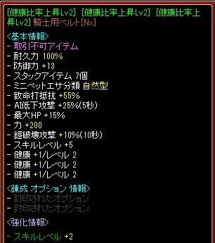 20170313騎士.jpg