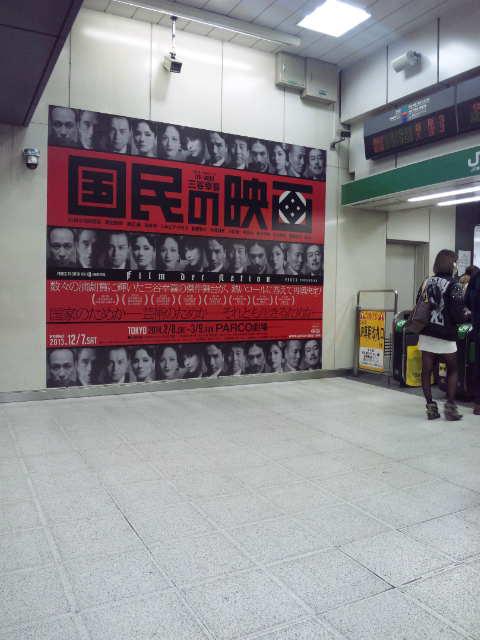 国民の映画 JR渋谷駅