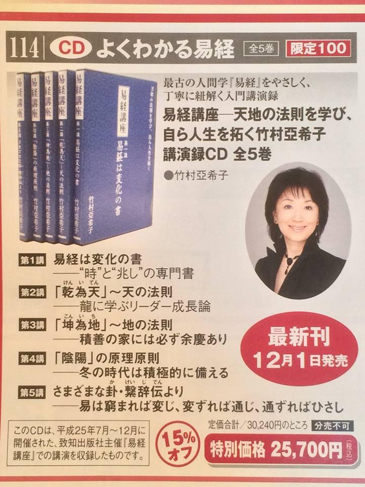 致知講演録CD「よくわかる易経」チラシ.jpg