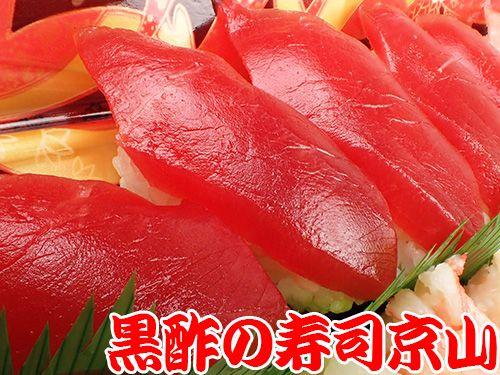 台東区-上野-出前館から注文できます! 美味しい宅配寿司の京山です。