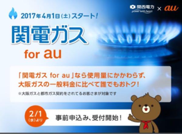 ガス自由化!大阪ガスと 関電ガス、関電ガス for au