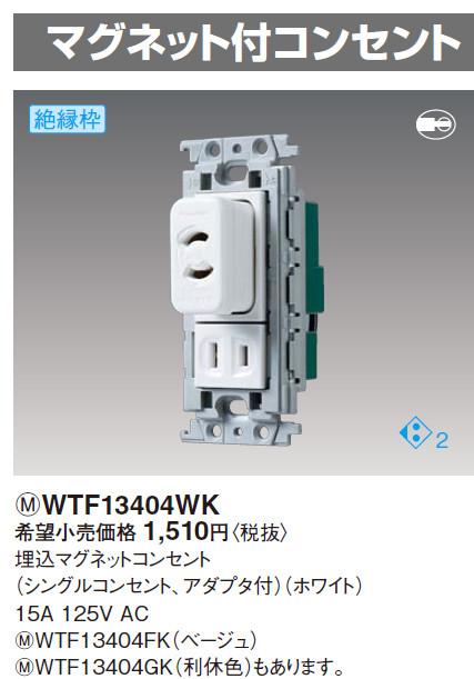 マグネット付コンセント WTF13404WK 埋込マグネットコンセント