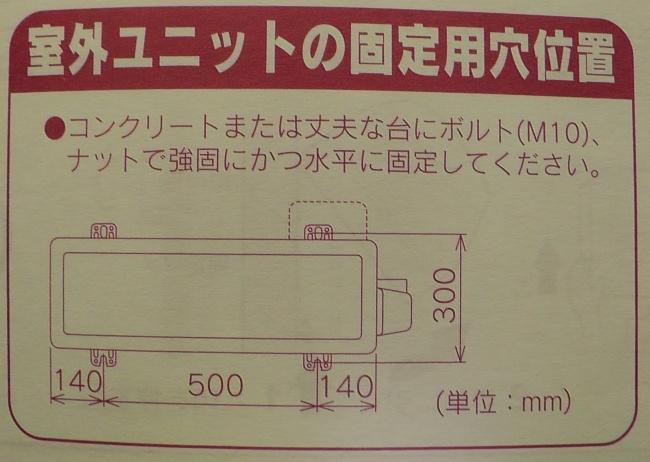 M10ボルトで固定
