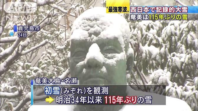 1月25日お天気ニュース2