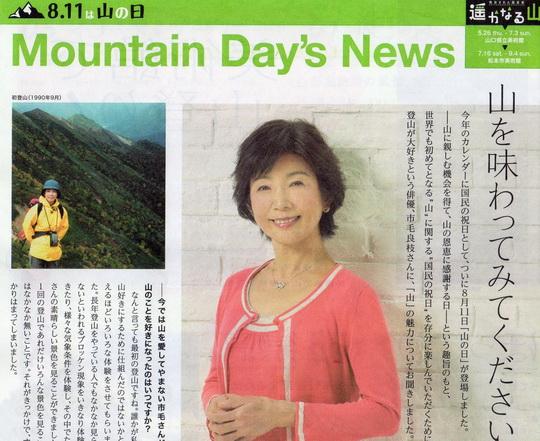 山の日8月11日.jpg