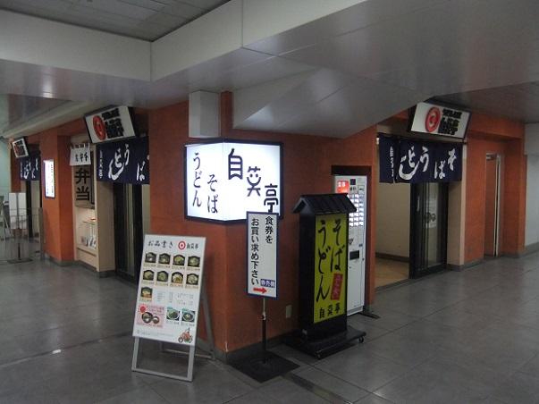 自笑亭@浜松駅