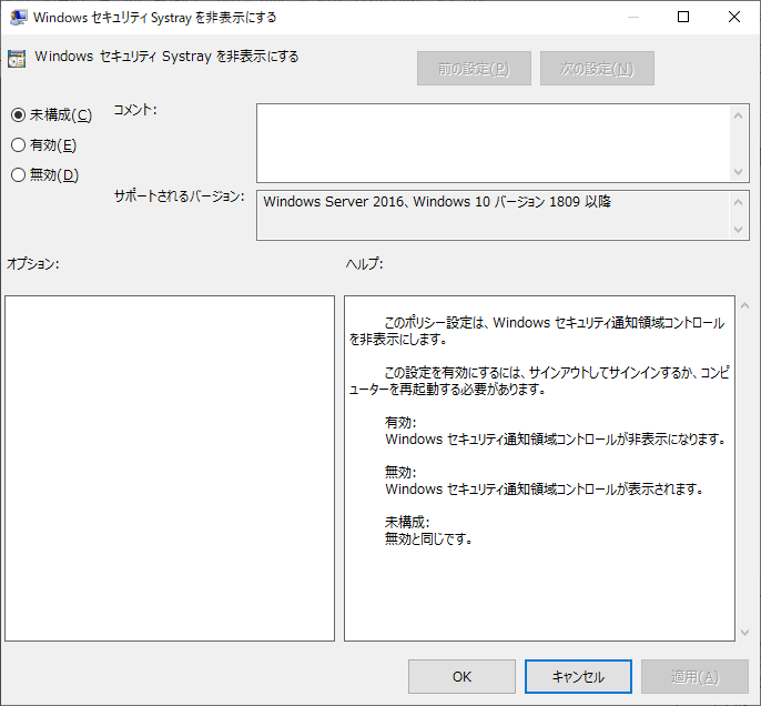 Windows Security notification icon表示/非表示グループポリシー