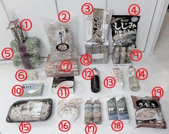 コストコ レポ ブログ 商品 買 購入品 新商品