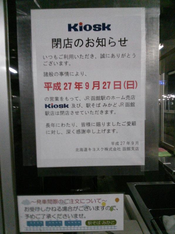 みかど@函館駅の閉店のお知らせ