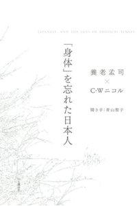 『「身体」を忘れた日本人』2