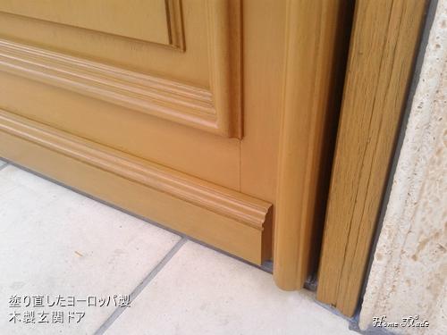 塗り直した木製玄関ドア