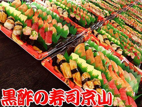 美味しい寿司の出前 台東区清川