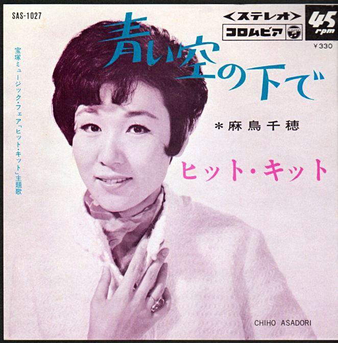麻鳥千穂『青い空の下で』/1967年 シングル   おじなみの日記 - 楽天ブログ