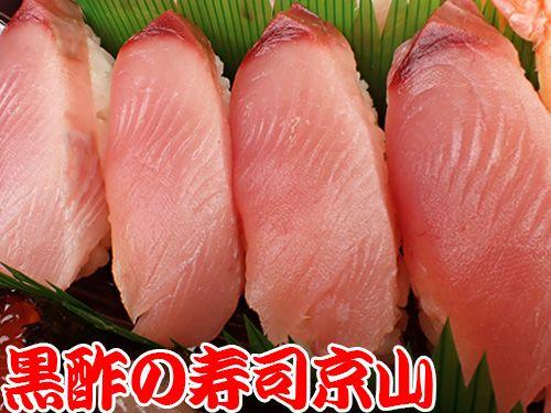 江東区 越中島 美味しい宅配寿司