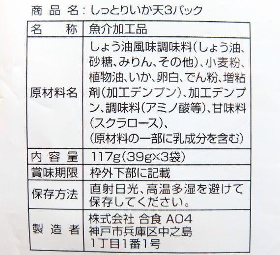 コストコ レポ ブログ 合食 しっとりいか天 3PK 398円 胴