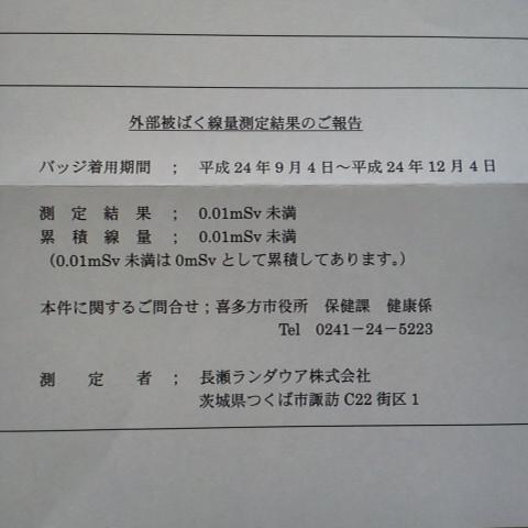 2013011813590000.jpg