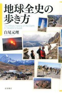 『地球全史の歩き方』4