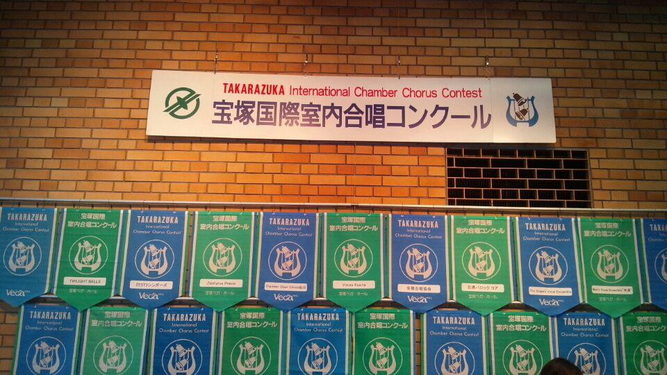 0725 宝塚国際室内合唱コンクール代表者会議.jpg
